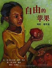 自由的苹果:海莉•塔布曼