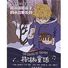 卡库卡库八音盒006:格林童话