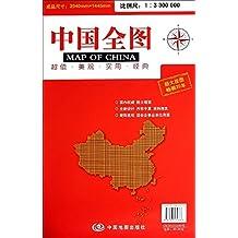 中国全图(1:3300000)(超大挂图)