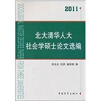 北大清华人大社会学硕士论文选编(2011)