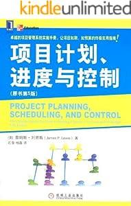 項目計劃、進度與控制(原書第5版)