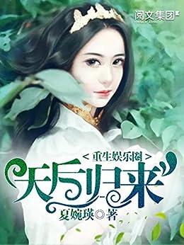 """""""重生娱乐圈:天后归来第6卷"""",作者:[夏婉瑛]"""