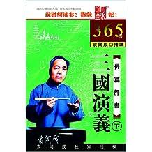 三国演义下(8MP3 袁阔成播讲)