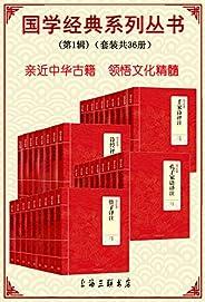 国学经典系列丛书(第1辑)(套装共36册)(亲近中华古籍  领悟文化精髓)