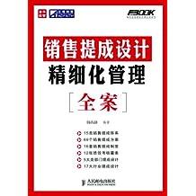 销售提成设计精细化管理全案 (弗布克系列丛书 14)