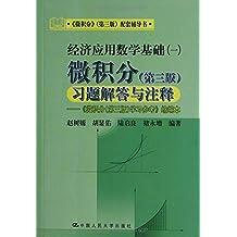 经济应用数学基础(1):微积分习题解答与注释(第3版)