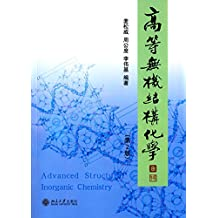 高等无机结构化学(第2版)