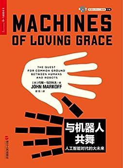 """""""与机器人共舞 (湛庐文化机器人与人工智能书系)"""",作者:[约翰·马尔科夫, 郭雪]"""