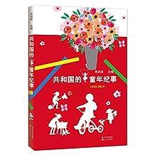 共和国的童年纪事(献礼中华人民共和国成立70周年,和共和国一起成长,走进金波、张之路、曹文轩等作家的童年)