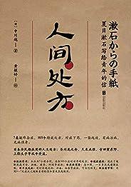 人間處方:夏目漱石寫給青年的信【103個應對世界的方式,與不安、逆境、挫折從容共存的人生指南】
