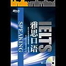 雅思口语 (雅思综合训练系列 Book 2) (English Edition)