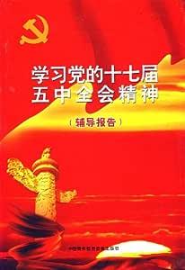 学习党的五中全会精神:辅导报告(6DVD)