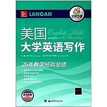华研外语·美国大学英语写作(英文原版)(第9版)