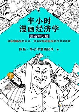 半小时漫画经济学:生活常识篇(漫画科普开创者二混子新作!全网粉丝700万!用特别搞笑的方式,讲清楚特别艰深的经济学原理。)