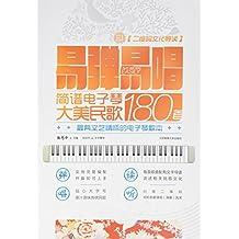 易弹易唱:简谱电子琴大美民歌180首(附二维码文化导读)