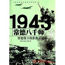 中国抗日战争战场全景画卷:常德八千师·常德保卫战影像全纪录