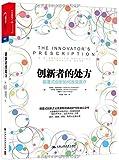 创新者的处方:颠覆式创新如何改变医疗