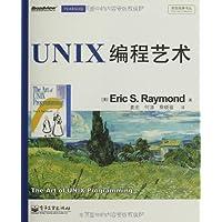 传世经典书丛:UNIX编程艺术