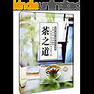 茶之道 (三联生活周刊·智识精选系列)