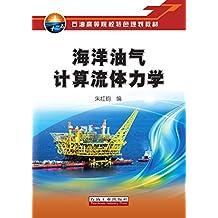海洋油气计算流体力学 (石油高等院校特色规划教材)