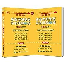 张剑黄皮书 2020新编考研英语阅读理解80篇(基础训练)考研阅读模拟题英语一英语二通用