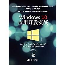Windows 10 应用开发实战