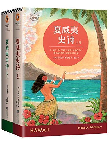 夏威夷史詩(共2冊)