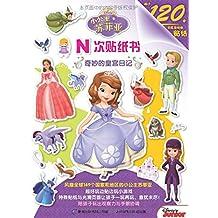 小公主苏菲亚N次贴纸书·奇妙的皇宫日记