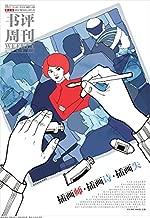 《新京报》书评周刊2014年11月22日