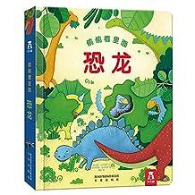 乐乐趣·偷偷看里面第2辑:恐龙
