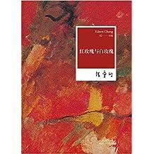张爱玲:红玫瑰与白玫瑰( 话剧百年收官之作,金马奖五项大奖电影《红玫瑰与白玫瑰》原著小说)