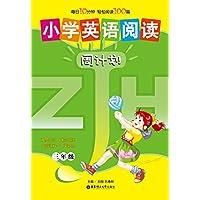 小学英语阅读周计划(3年级) (周计划丛书)