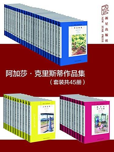 Kindle电子书 阿加莎·克里斯蒂作品集(套装共45册)