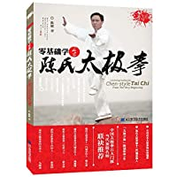 零基础学正宗陈氏太极拳(附DVD光盘1张)