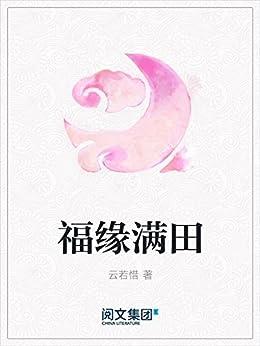 """""""福缘满田"""",作者:[云若惜]"""
