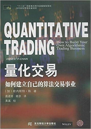 量化交易:如何建立自己的算法交易事业电子书
