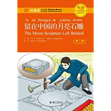 留在中国的月亮石雕(第二版)(The Moon Sculpture Left Behind  (Second Edition))