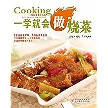 一学就会做烧菜 (一学就会烹饪丛书)