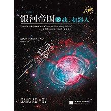 银河帝国8:我,机器人(读客熊猫君出品,讲述人类未来两万年的历史。人类想象力的极限!)