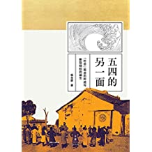 """五四的另一面:""""社会""""观念的形成与新型组织的诞生 (驳五四研究八股,析复杂历史本相;跨领域多元阐释作为五四另一面的""""社会改造""""运动,解析现代中国历史转型的内在逻辑)"""