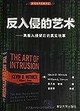 反入侵的艺术:黑客入侵背后的真实故事