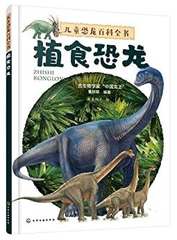 """""""儿童恐龙百科全书.植食恐龙"""",作者:[董枝明]"""