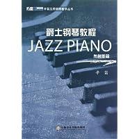 爵士钢琴教程:布鲁斯篇