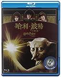 哈利•波特与密室(蓝光碟 BD50)