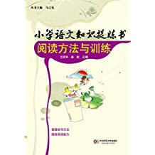 小学语文知识提炼书.阅读方法与训练