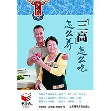 """""""三高""""怎么吃怎么养 (书立方·养生馆2)"""