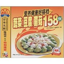 营养健康好搭档:蔬菜、豆腐、菌菇158例 (天天美食汇)