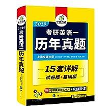 华研外语·(2019)考研英语一历年真题(试卷版+基础版)(附考研英语词汇卡片)