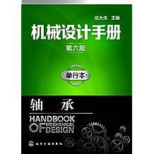 机械设计手册:单行本.轴承(第六版)