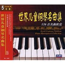名曲欣赏世界儿童钢琴名曲集(5CD)